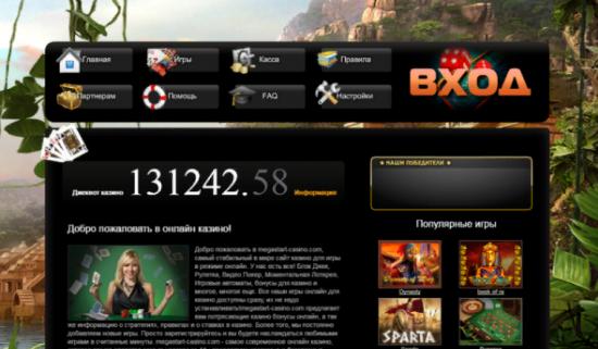 Скачать скрипт онлайн казино Soft Casino бесплатно.