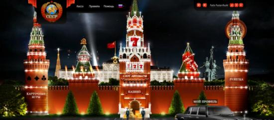 Скачать скрипт казино СССР бесплатно