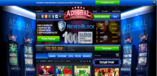 Скачать скрипт казино ADMIRAL бесплатно